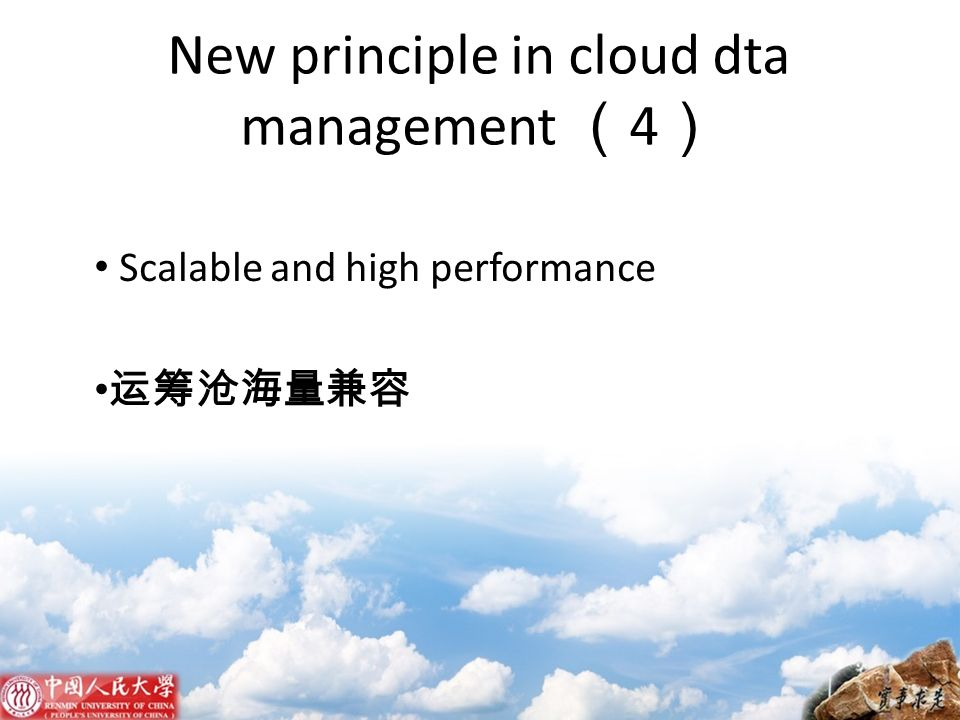 New principle in cloud dta management (4)