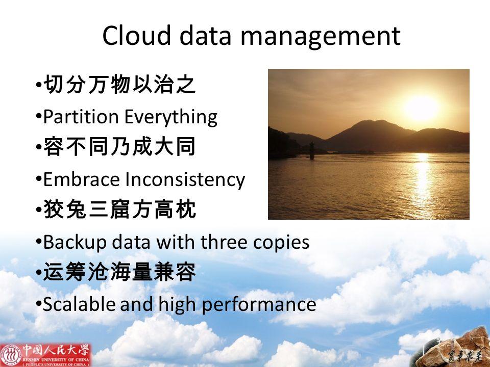 Cloud data management 切分万物以治之 Partition Everything 容不同乃成大同