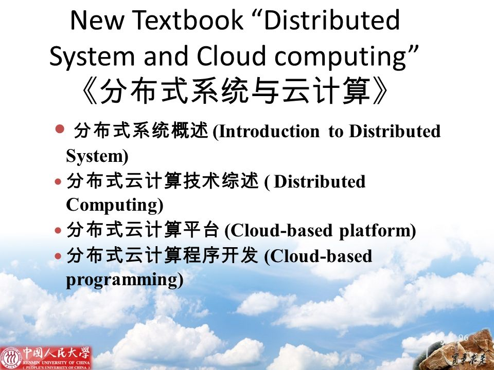 New Textbook Distributed System and Cloud computing 《分布式系统与云计算》