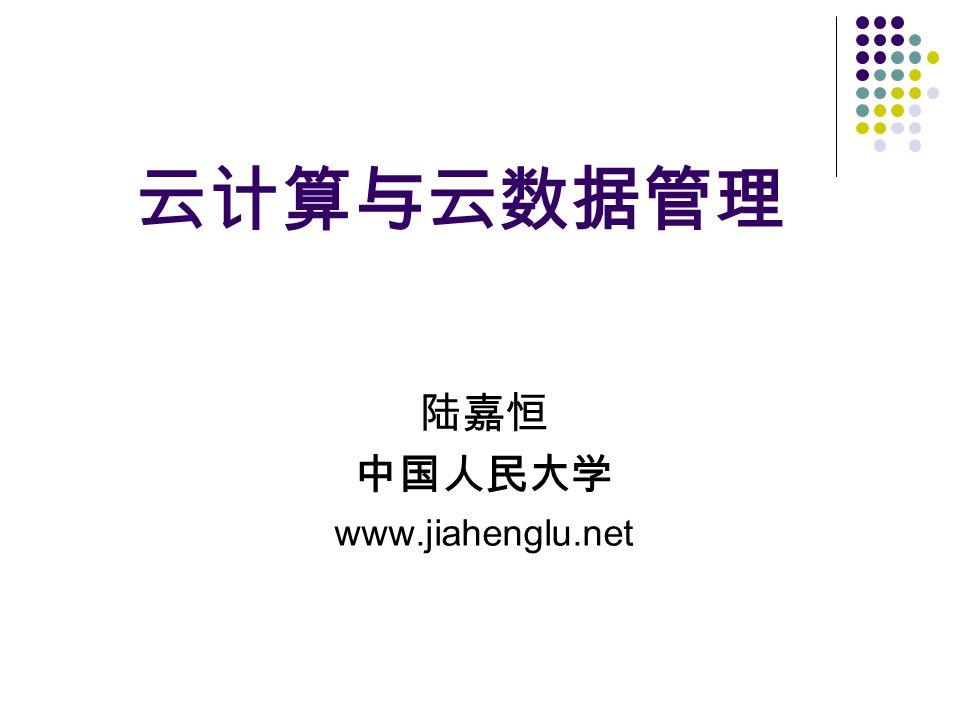 陆嘉恒 中国人民大学 www.jiahenglu.net