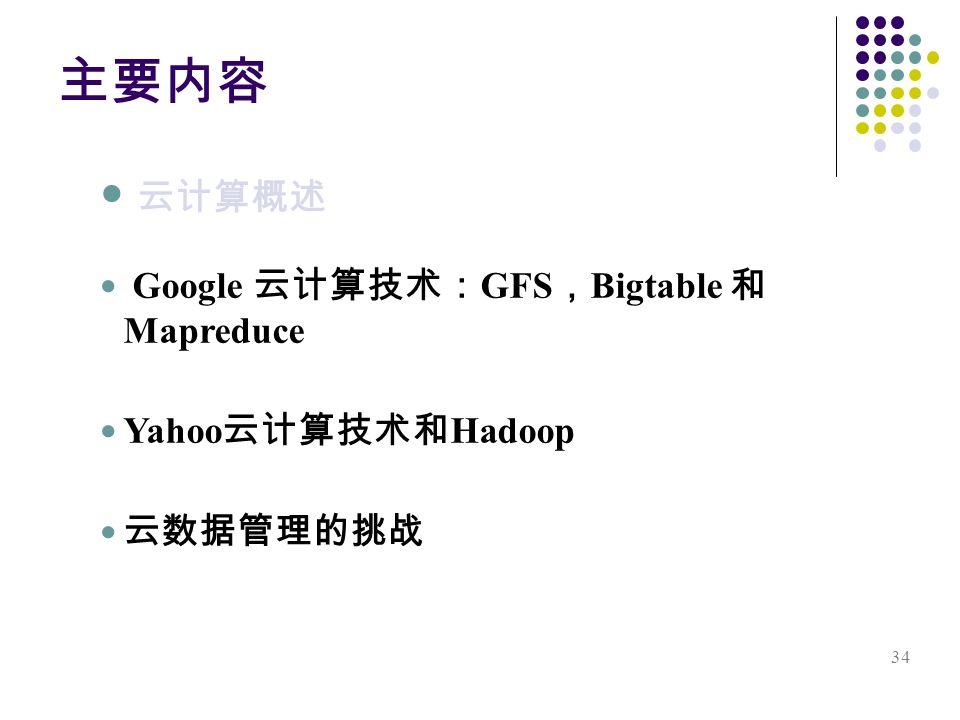 云计算概述 主要内容 Google 云计算技术:GFS,Bigtable 和 Mapreduce Yahoo云计算技术和Hadoop