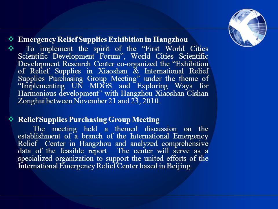 Emergency Relief Supplies Exhibition in Hangzhou