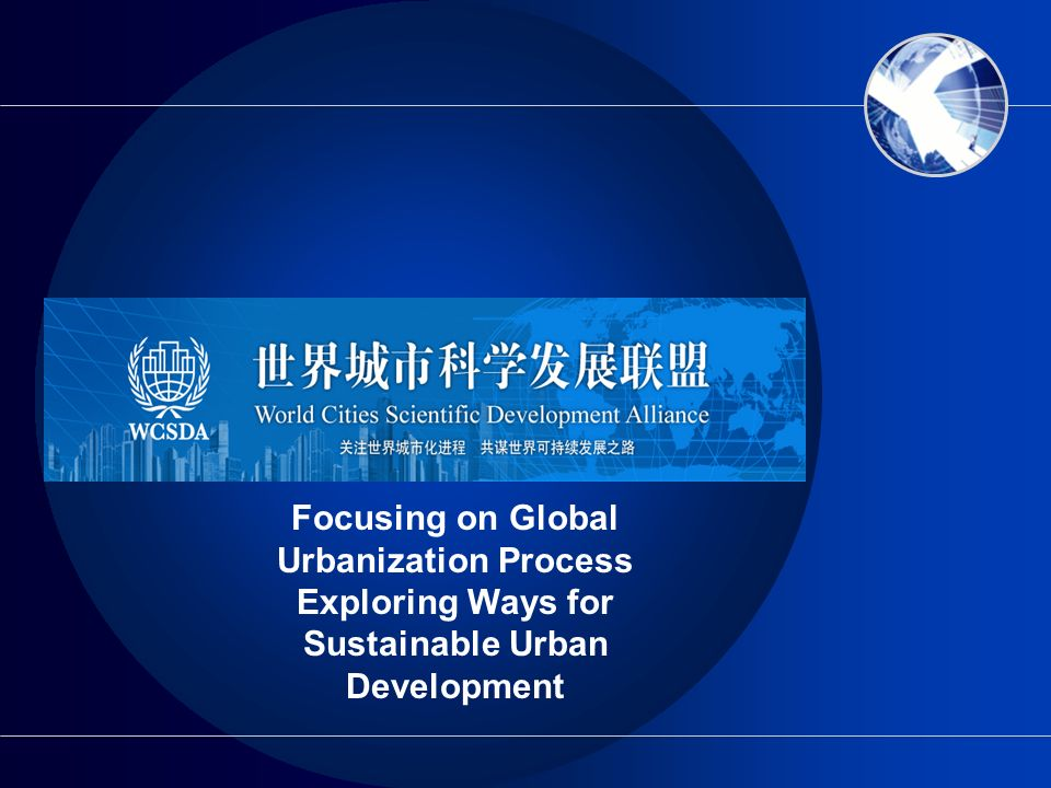 Focusing on Global Urbanization Process