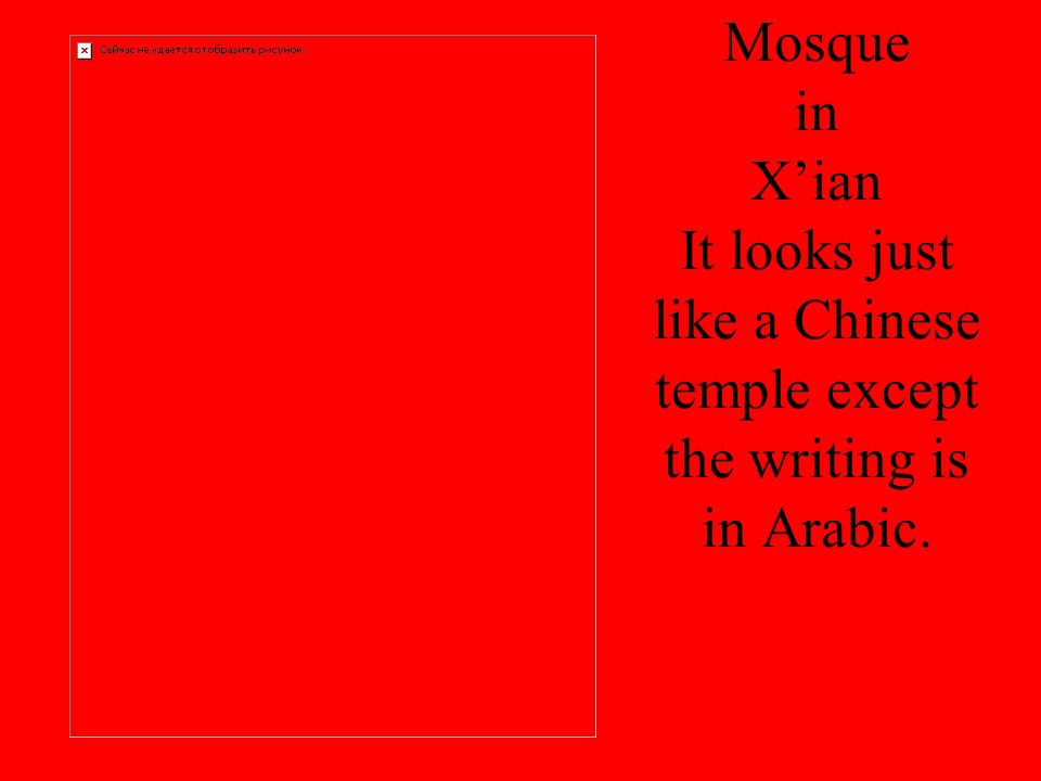 Mosque in X'ian It looks just like a Chinese temple except the writing is in Arabic.