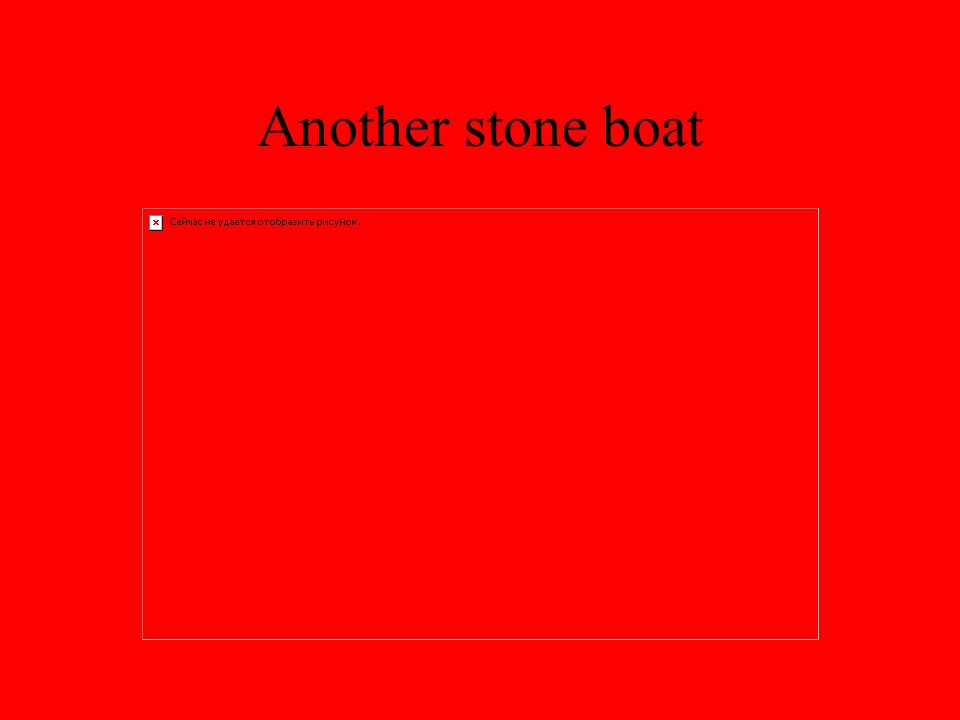 Another stone boat