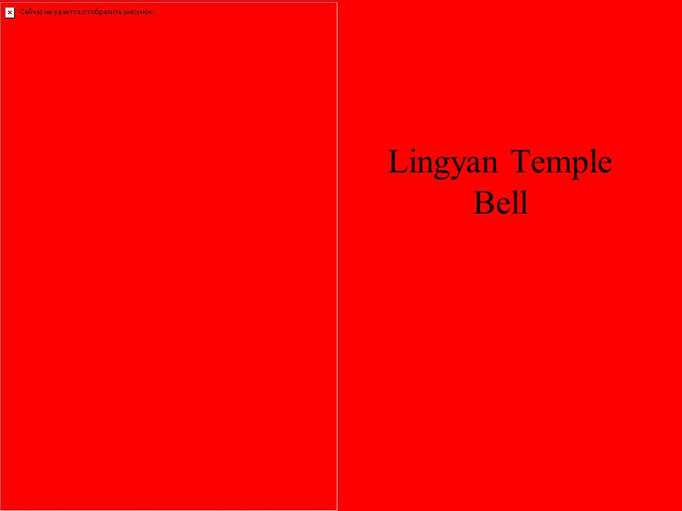 Lingyan Temple Bell