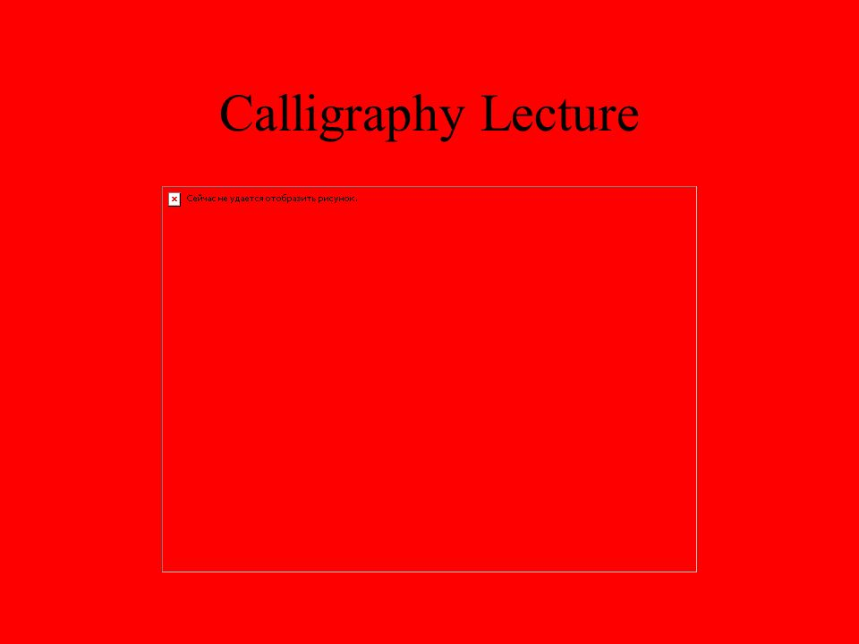 Calligraphy Lecture