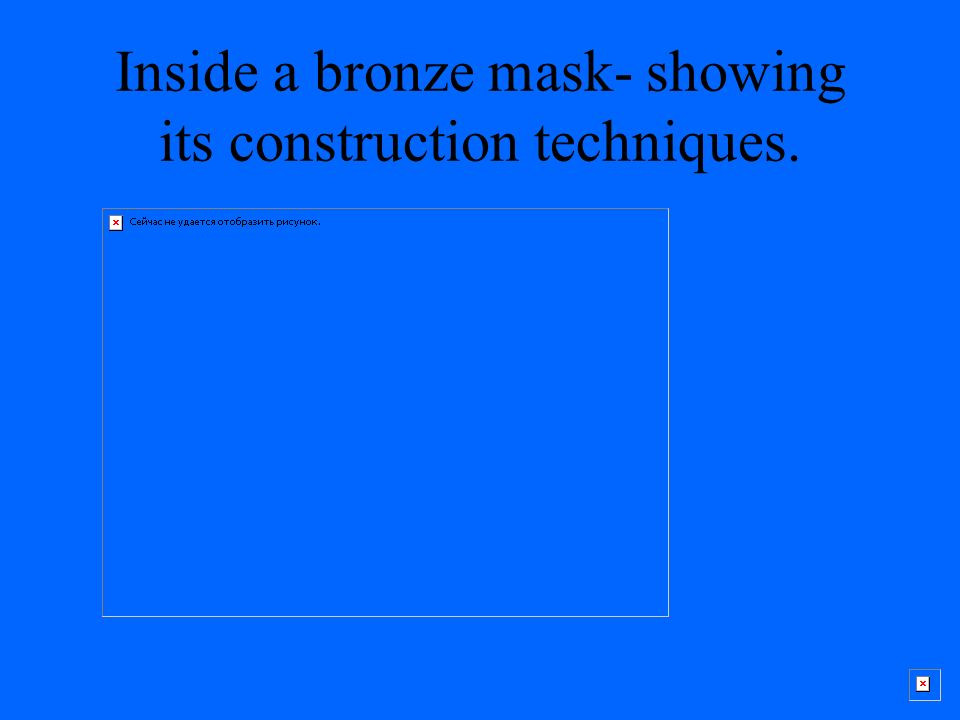 Inside a bronze mask- showing its construction techniques.