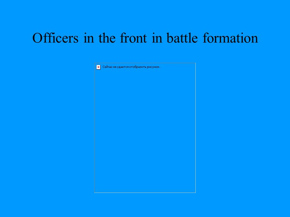 Officers in the front in battle formation