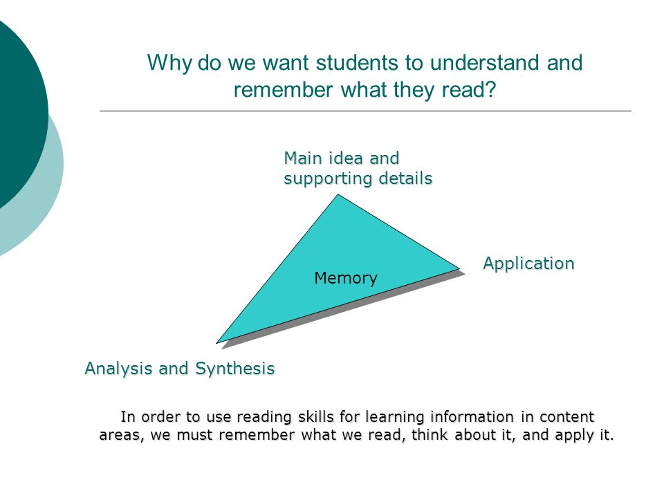 Why do we want students to understand and remember what they read