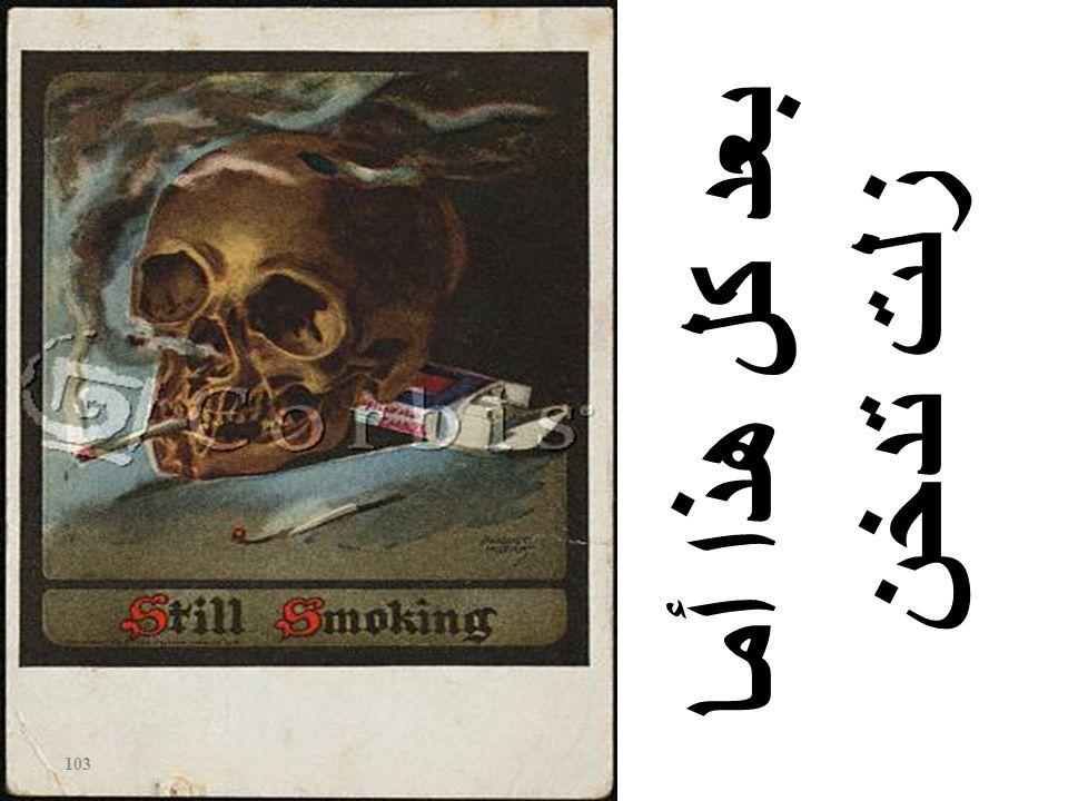 بعد كل هذا أما زلت تدخن