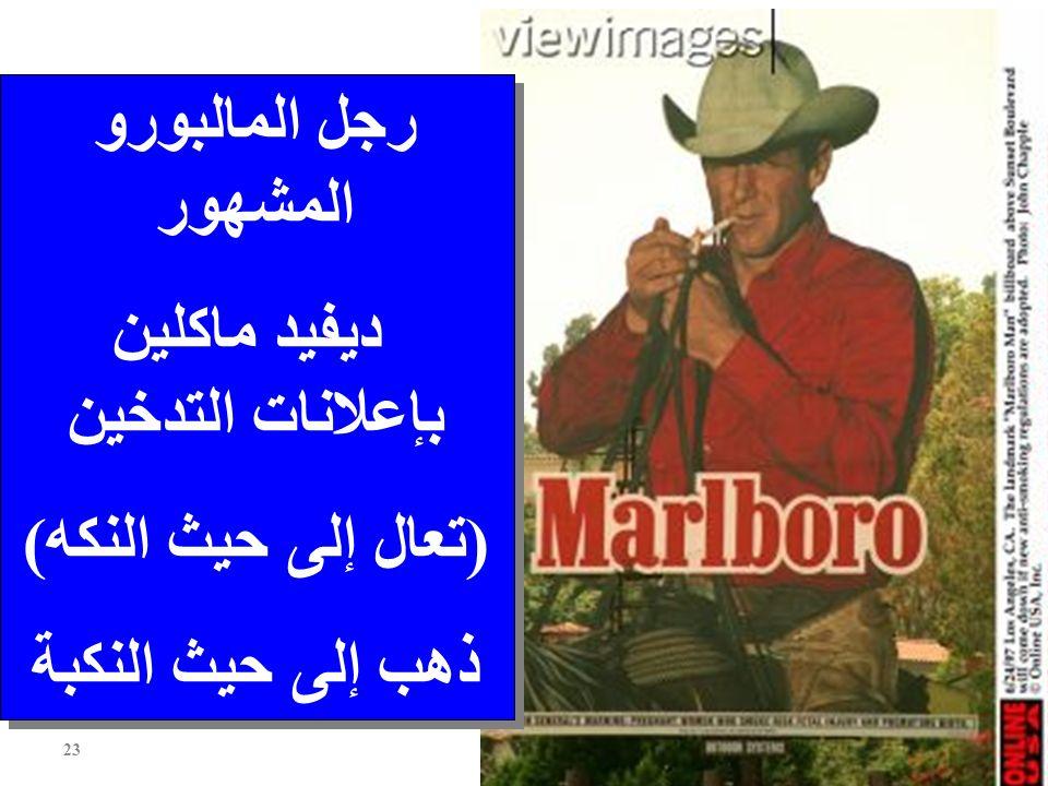 ديفيد ماكلين بإعلانات التدخين
