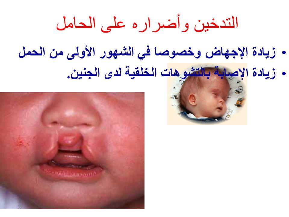 التدخين وأضراره على الحامل