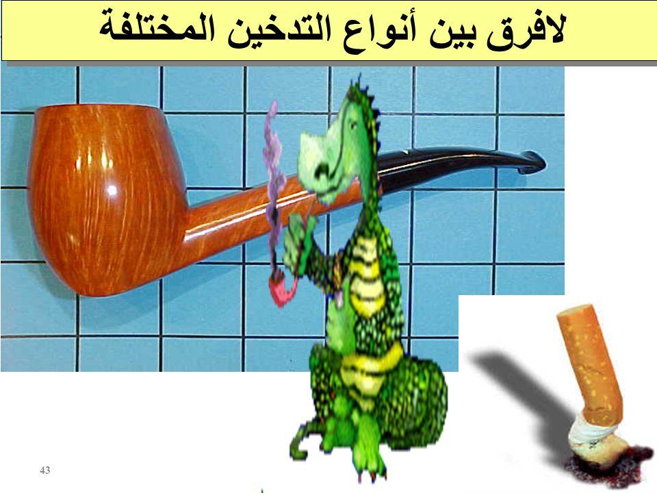 لافرق بين أنواع التدخين المختلفة