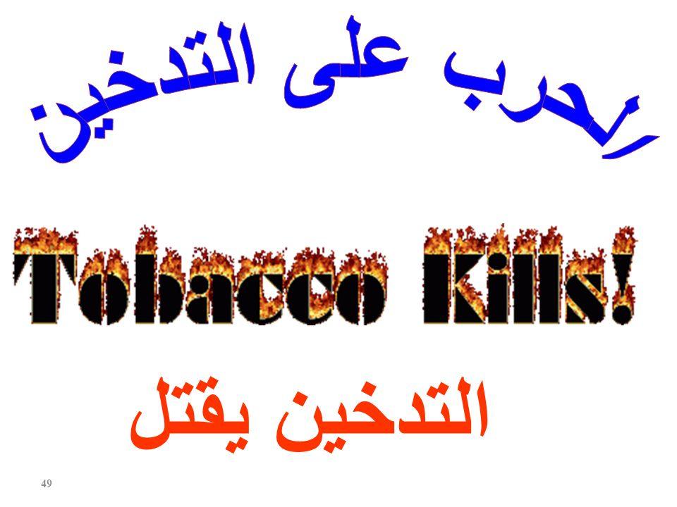 الحرب على التدخين التدخين يقتل