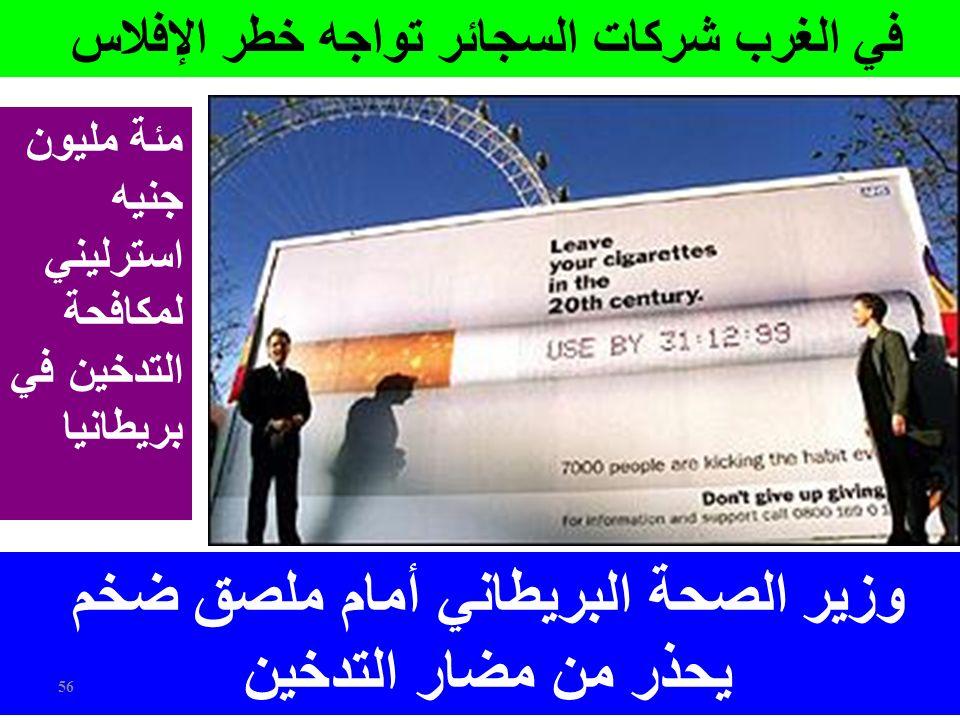 وزير الصحة البريطاني أمام ملصق ضخم يحذر من مضار التدخين