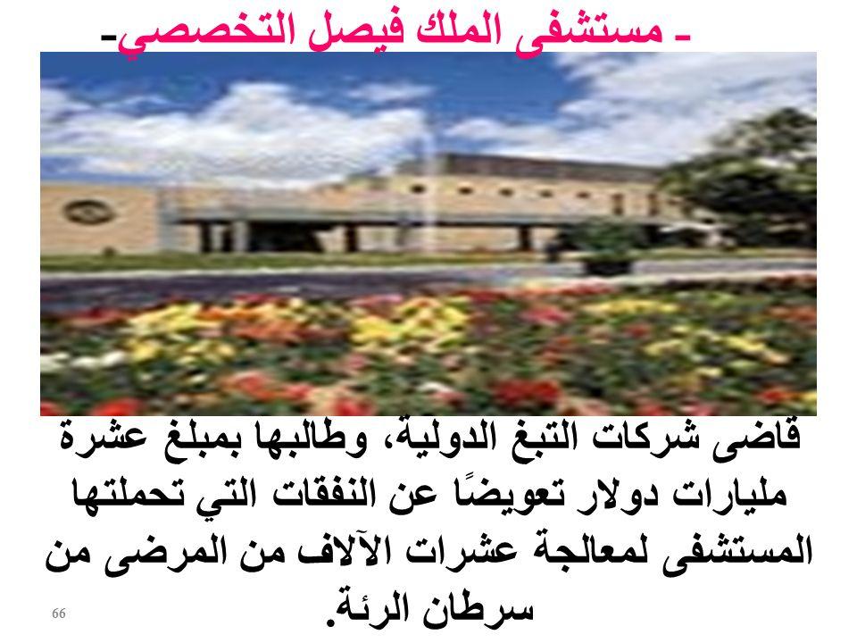 - مستشفى الملك فيصل التخصصي-