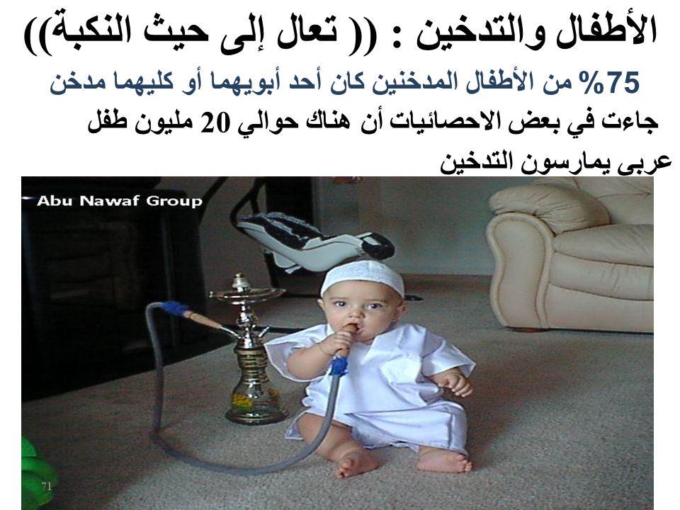 الأطفال والتدخين : (( تعال إلى حيث النكبة))
