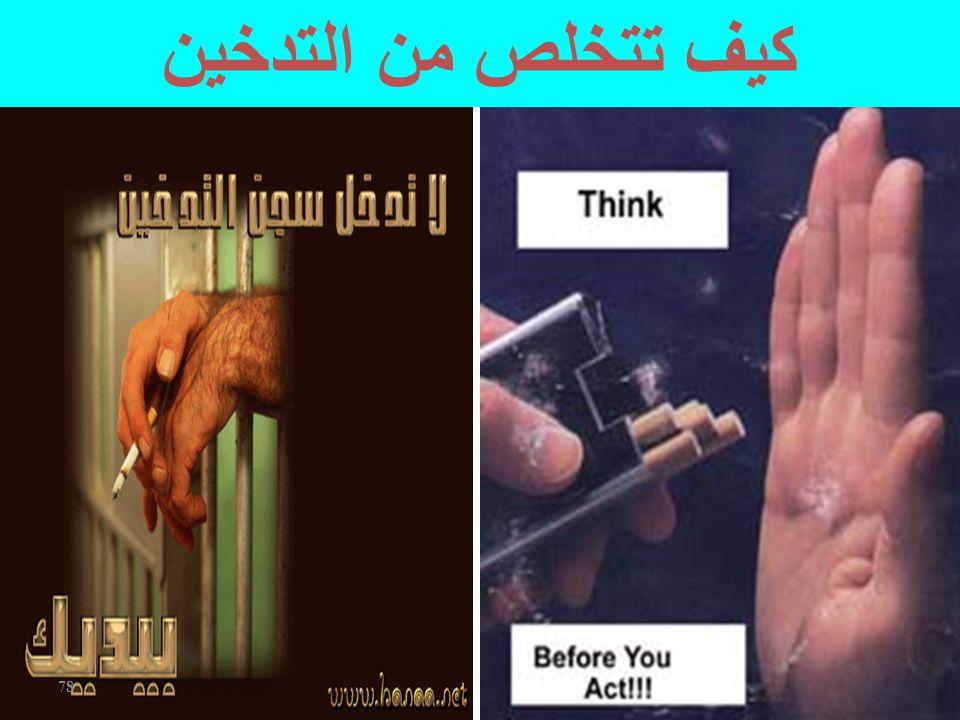 كيف تتخلص من التدخين
