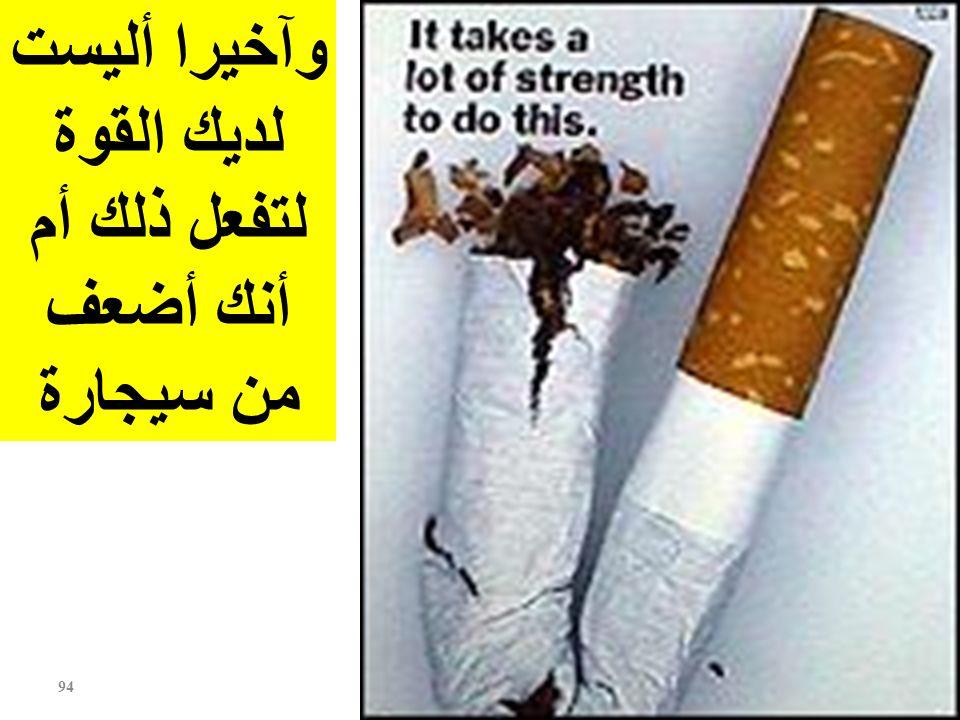 وآخيرا أليست لديك القوة لتفعل ذلك أم أنك أضعف من سيجارة