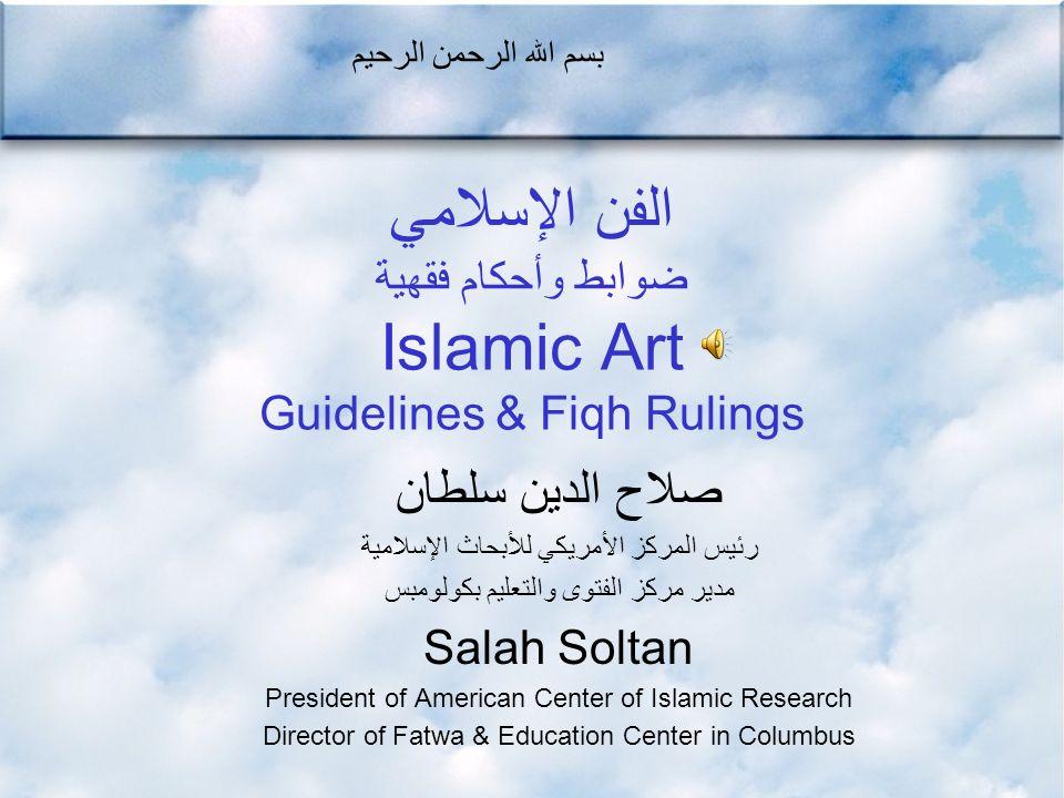 الفن الإسلامي ضوابط وأحكام فقهية Islamic Art Guidelines & Fiqh Rulings