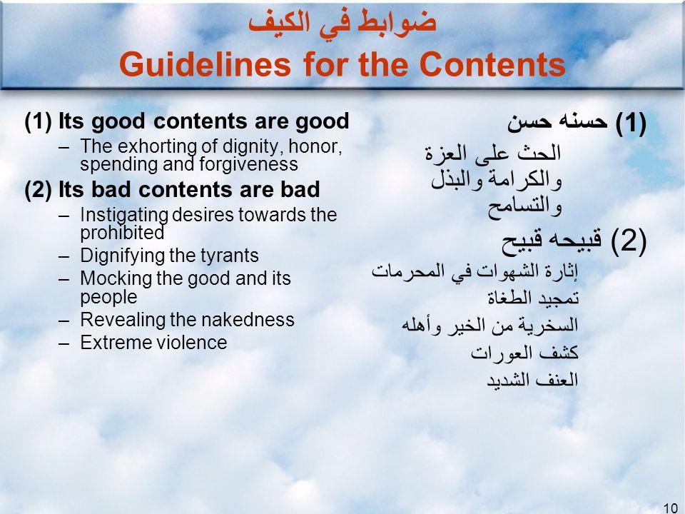 ضوابط في الكيف Guidelines for the Contents