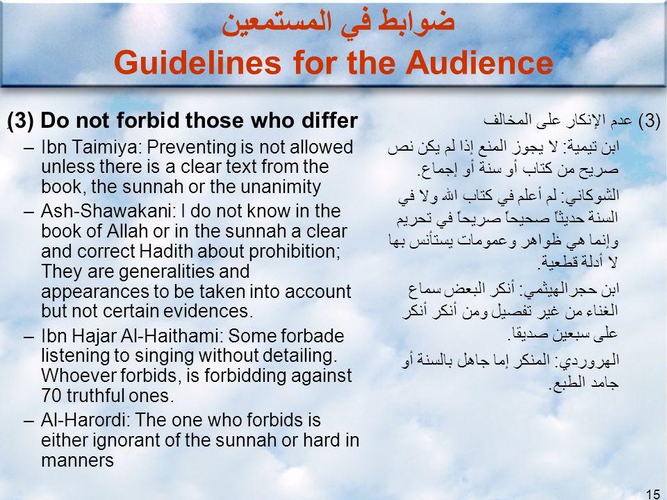ضوابط في المستمعين Guidelines for the Audience