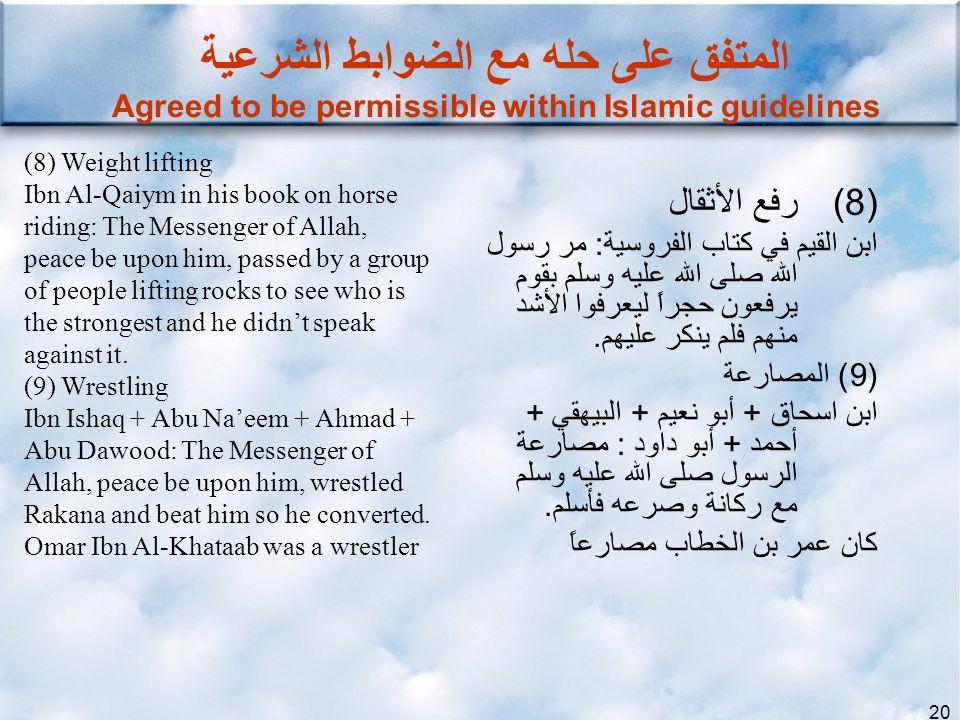 المتفق على حله مع الضوابط الشرعية Agreed to be permissible within Islamic guidelines
