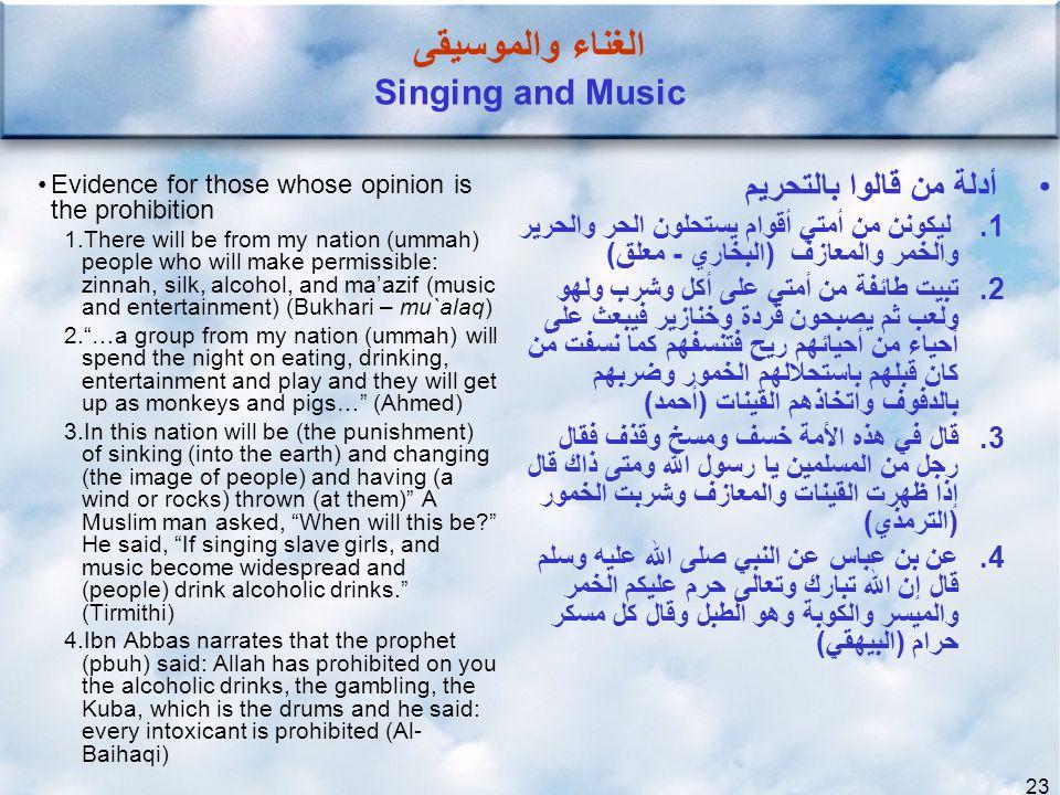 الغناء والموسيقى Singing and Music
