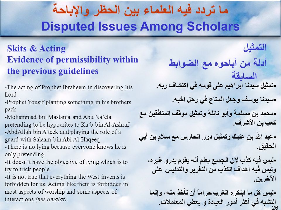 ما تردد فيه العلماء بين الحظر والإباحة Disputed Issues Among Scholars