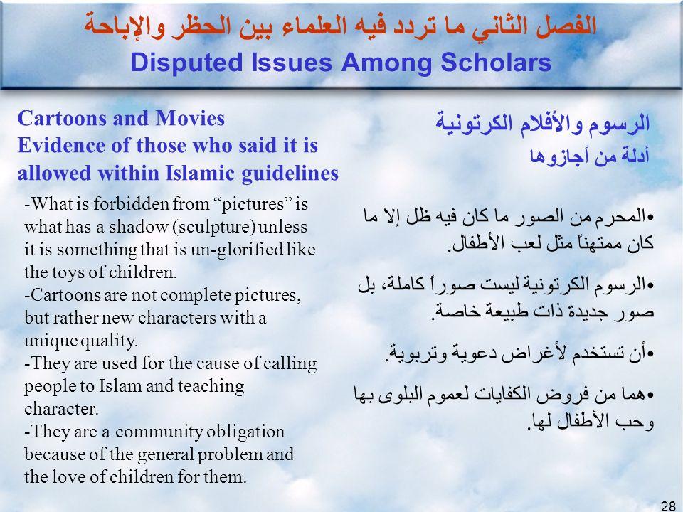 الفصل الثاني ما تردد فيه العلماء بين الحظر والإباحة Disputed Issues Among Scholars