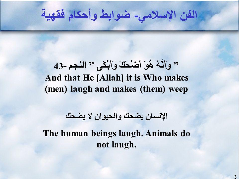 الفن الإسلامي- ضوابط وأحكام فقهية