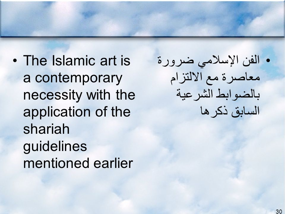 The Islamic art is a contemporary necessity with the application of the shariah guidelines mentioned earlier