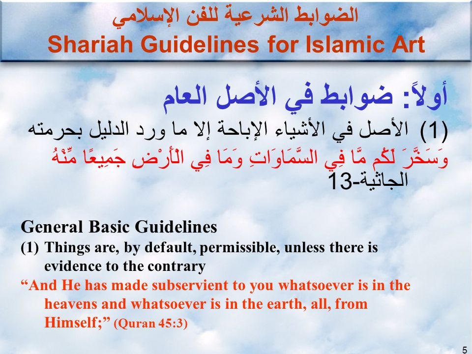 الضوابط الشرعية للفن الإسلامي Shariah Guidelines for Islamic Art