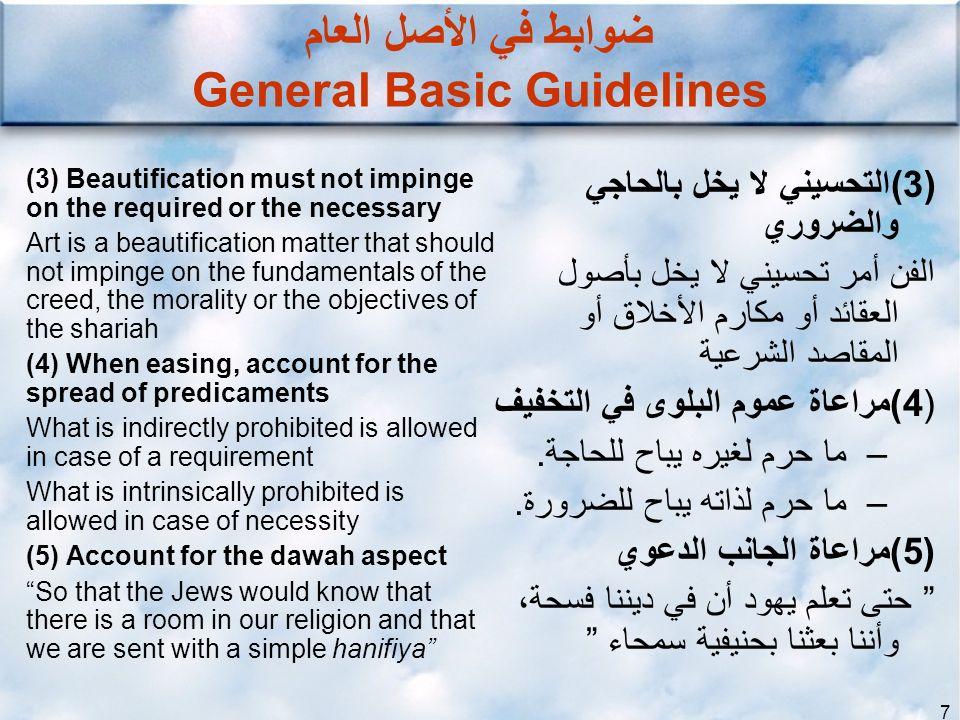 ضوابط في الأصل العام General Basic Guidelines