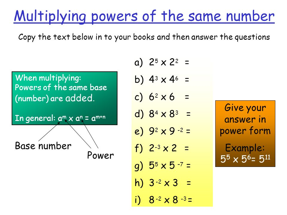 Multiplying powers of the same number
