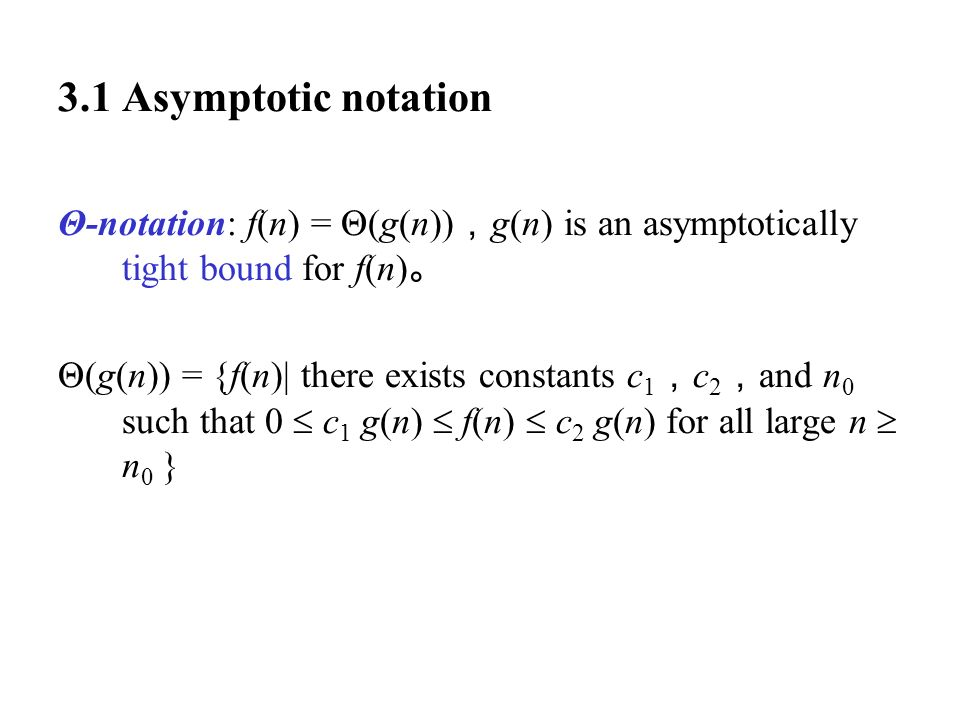 3.1 Asymptotic notation Θ-notation: f(n) = Θ(g(n)),g(n) is an asymptotically tight bound for f(n)。