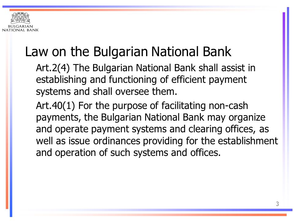 Law on the Bulgarian National Bank