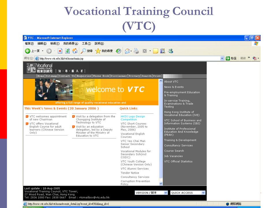 Vocational Training Council (VTC)