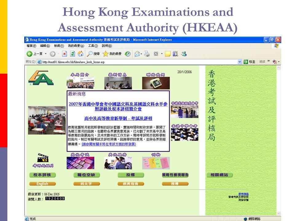 Hong Kong Examinations and Assessment Authority (HKEAA)