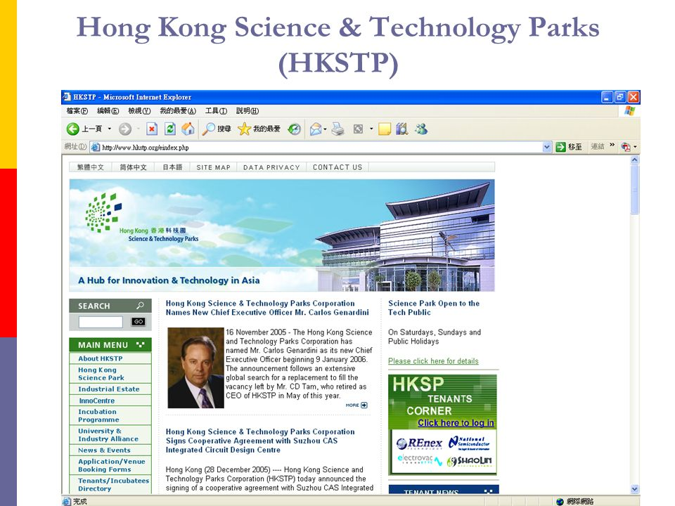 Hong Kong Science & Technology Parks (HKSTP)