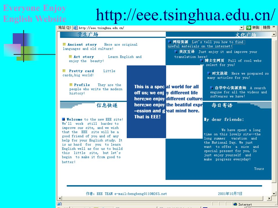 http://eee.tsinghua.edu.cn/ Everyone Enjoy English Website