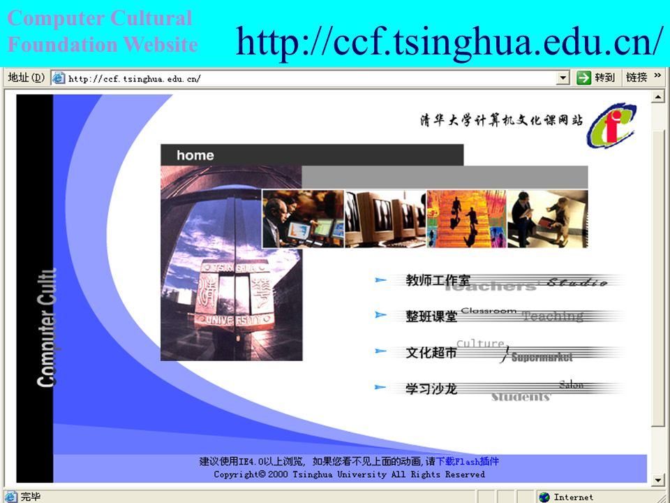 http://ccf.tsinghua.edu.cn/ Computer Cultural Foundation Website