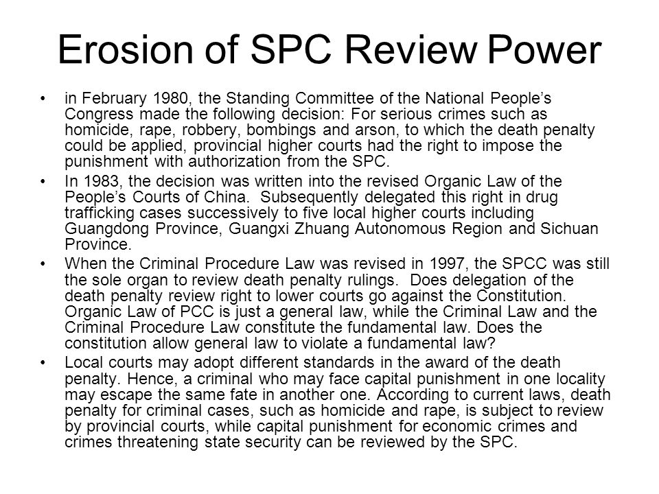 Erosion of SPC Review Power