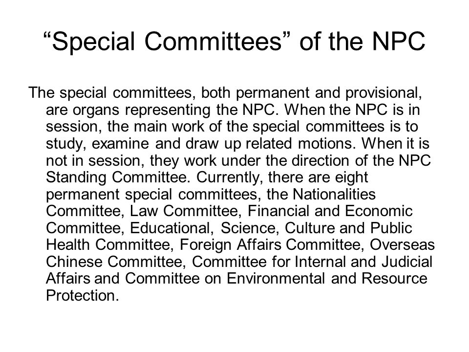 Special Committees of the NPC