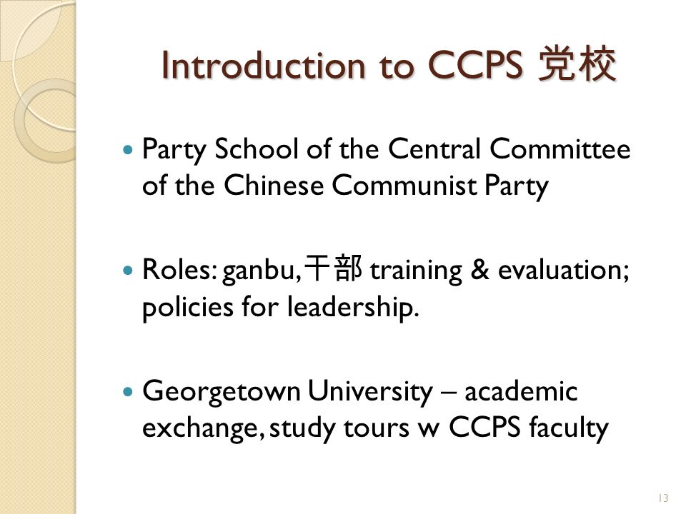 Introduction to CCPS 党校