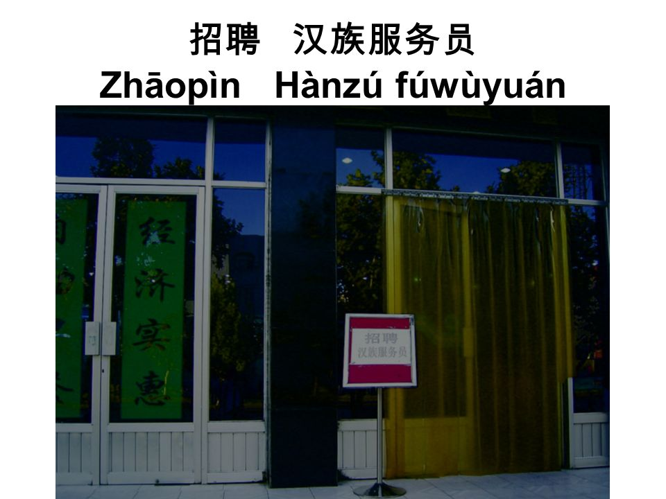 招聘 汉族服务员 Zhāopìn Hànzú fúwùyuán