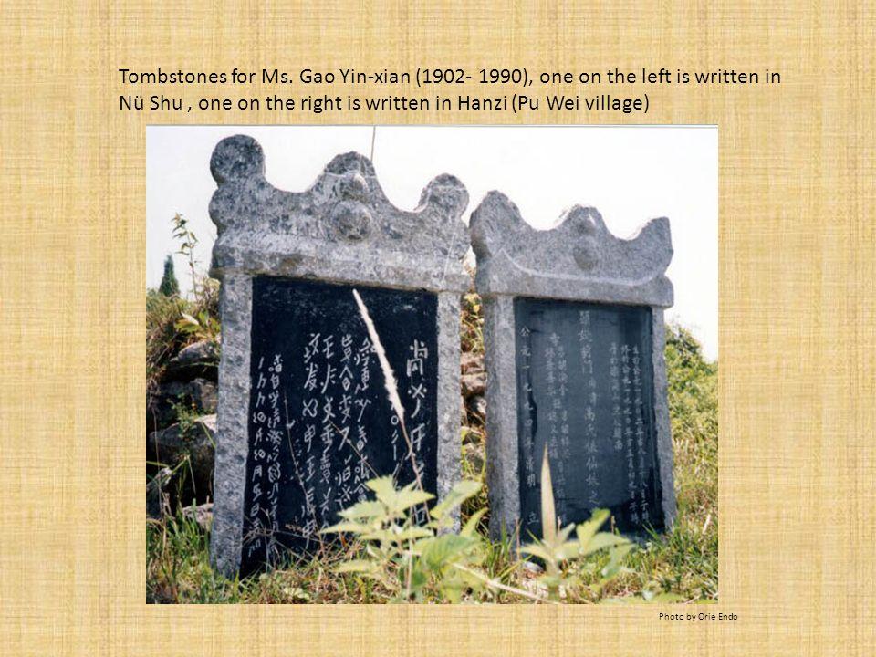 Tombstones for Ms. Gao Yin-xian (1902- 1990), one on the left is written in Nü Shu , one on the right is written in Hanzi (Pu Wei village)