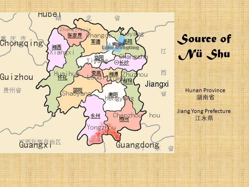 Source of Nü Shu Hunan Province 湖南省 Jiang Yong Prefecture 江永県