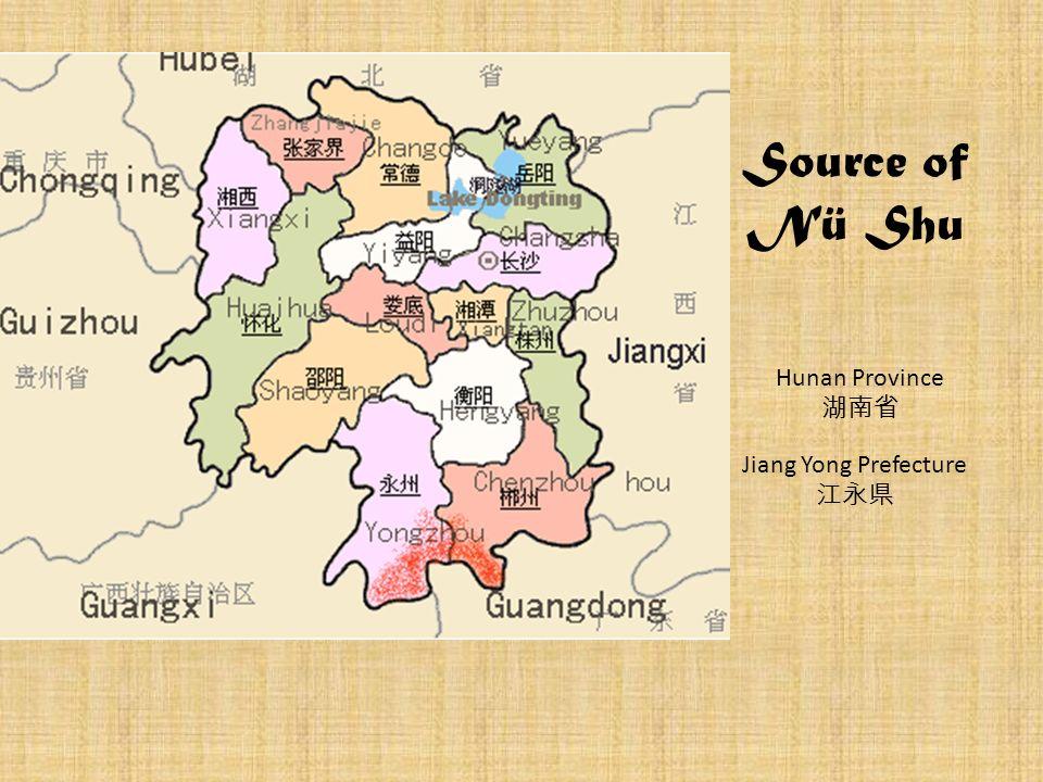 Source of Nü Shu Hunan Province 湖南省 Jiang Yong Prefecture 江永県